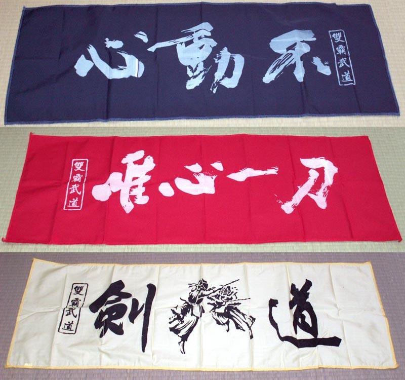Kendo Head Support Tenegui